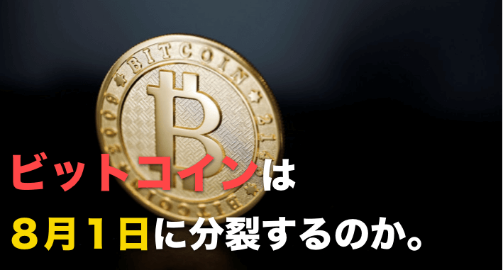 ビットコインが急落!8月1日問題で分裂するのか