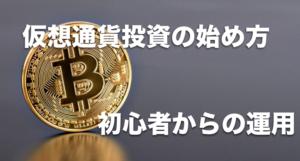仮想通貨投資の始め方(やり方)〜初心者からの運用方法