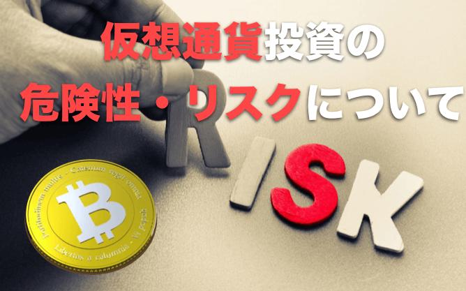 仮想通貨(ビットコイン)は危ない?〜その危険性・リスクについて