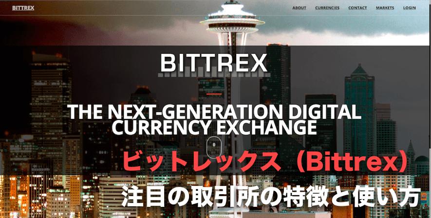 ビットレックス(Bittrex)仮想通貨取引所の登録・使い方について〜評判は?