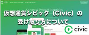 仮想通貨「シビック(Civic)」ICOの受け取り方について