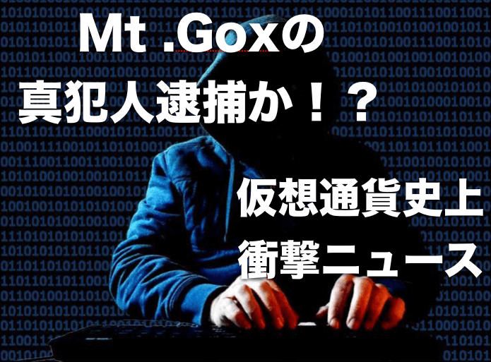 Mt.Gox(マウントゴックス)事件の犯人ギリシャで逮捕か!?
