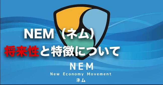 NEM(ネム・XEM)とは?仮想通貨の将来性と購入方法について
