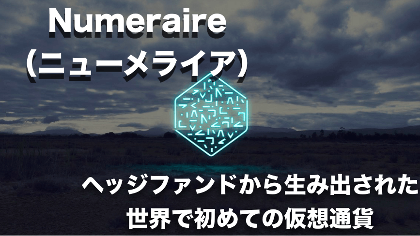 Numeraire (ニューメライア・NMR)とは〜仮想通貨の特徴と将来性