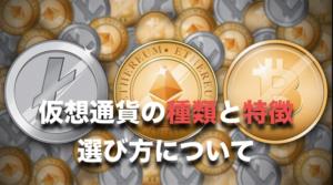 仮想通貨(ビットコイン等)の種類と特徴、選び方について