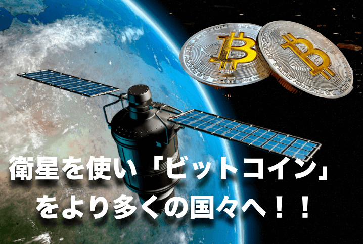 仮想通貨ビットコイン、「衛星」を使い世界中で利用計画が発信!!