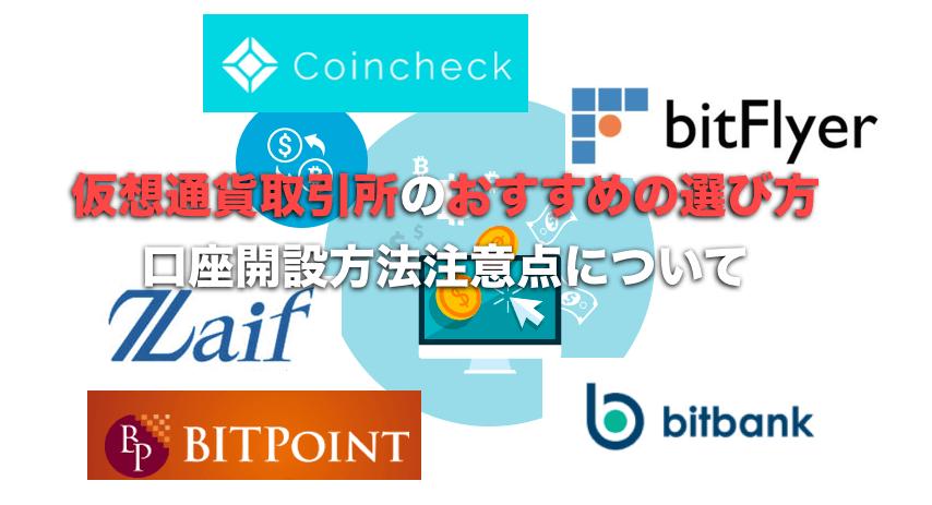 仮想通貨(ビットコイン)おすすめしたい取引所の選び方と口座開設注意点について