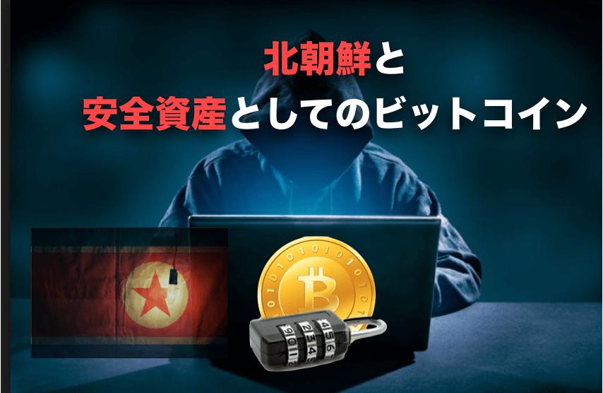 北朝鮮はなぜビットコインを盗もうとするのか〜仮想通貨の安全資産価値について