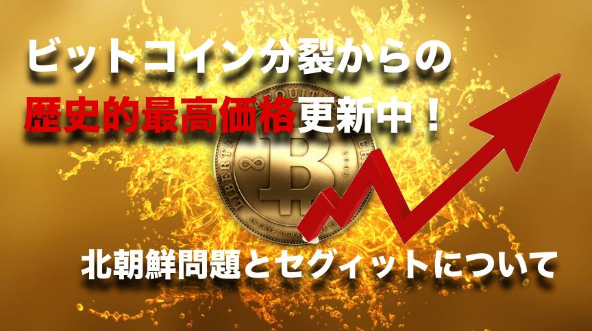 ビットコインの価格が45万円を記録!〜北朝鮮問題とSegwitについて