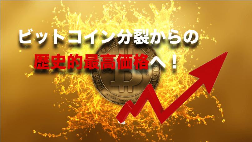 ビットコインが分裂後に価格高騰中!39万円を突破!〜分裂からの進化