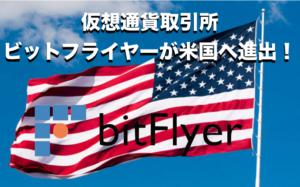 ビットフライヤー(bitflyer)取引所が米国(アメリカ)へ進出!国内初