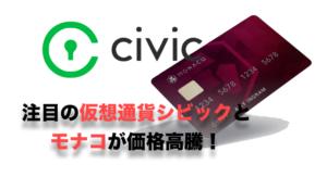仮想通貨CIVIC(シビック)そしてMonaco(モナコ)価格が高騰!〜その要因について