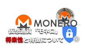 仮想通貨モネロ(Monero)とは〜1年で20倍の価格上昇と特徴について