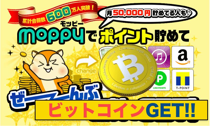 仮想通貨(ビットコイン)を無料で貯める賢い方法をご紹介