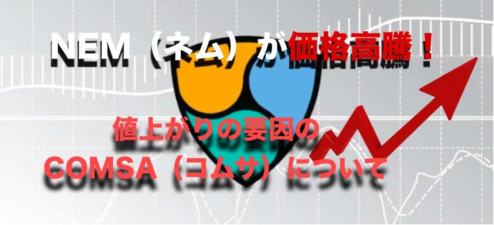 NEM(ネム)の価格が高騰!〜値上がり要因のCOMSA(コムサ)について