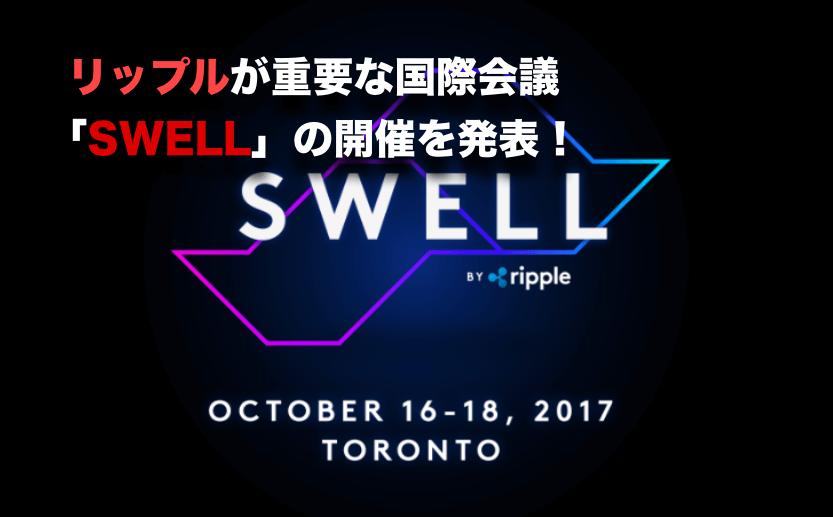 リップル(Ripple)が国際会議SWELL(スウェル)の開催を発表!