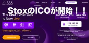STOX(ストックス:STX)の仮想通貨クラウドセール(ICO)がスタート!