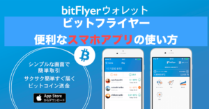ビットフライヤーでのスマホアプリの便利な使い方〜ウォレットアプリ