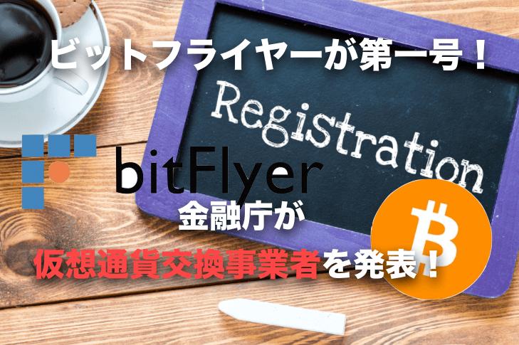 ビットフライヤーが第一号〜仮想通貨交換業者(取引所)が発表!