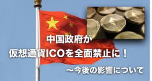中国の仮想通貨ICO規制で多くの通貨価格が下落〜今後の影響について