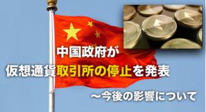 中国の3大仮想通貨取引所が取引を停止で価格下落〜中国政府の規制強まる
