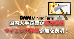 GMOとDMM.comが仮想通貨『ビットコイン』のマイニング事業参加を表明