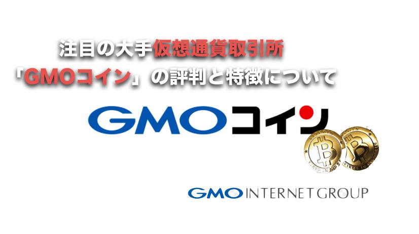 GMOコイン仮想通貨取引所の評判と口コミについて