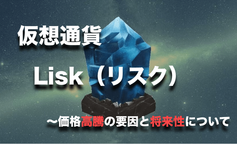 仮想通貨Lisk(リスク)とは?〜価格高騰の原因と将来性について