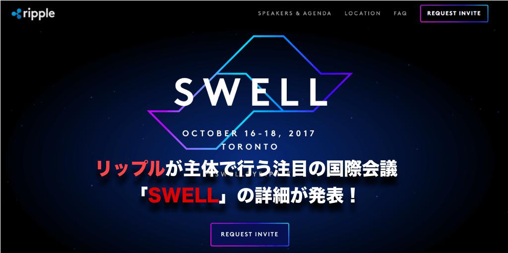リップルの国際会議「SWELL」の参加者について〜再度価格高騰の要因となるか