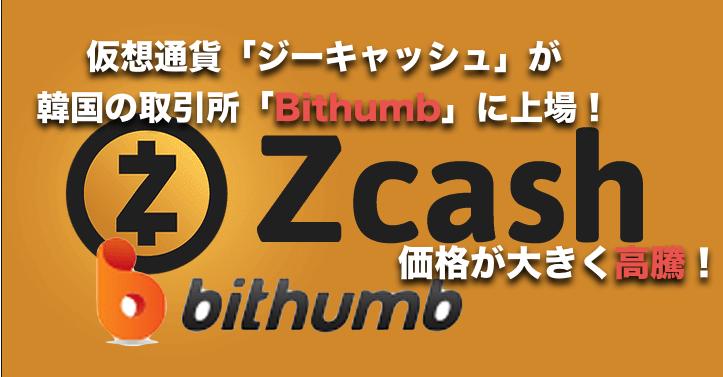仮想通貨Zcash(ジーキャッシュ)が韓国取引所Bithumb上場で高騰!