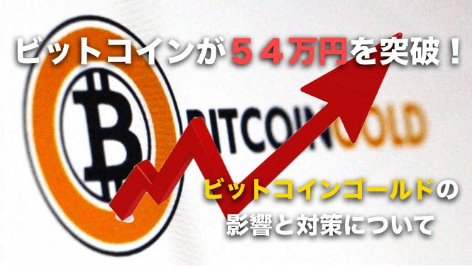 ビットコインが54万円に高騰!〜ビットコインゴールドの影響と対策