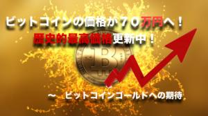 ビットコインの価格高騰中!70万円目前!〜ビットコインゴールドへの需要