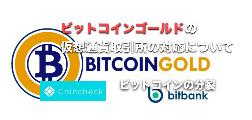 ビットコインゴールドの仮想通貨取引所の対応について〜ビットコインハードフォーク