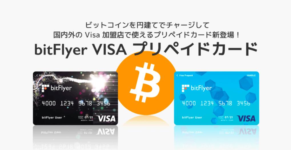 ビットフライヤーからビットコインプリペイド(デビット)カードがリリース