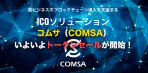 仮想通貨COMSA(コムサ)ICOがいよいよ開始!!〜登録と価格の分析