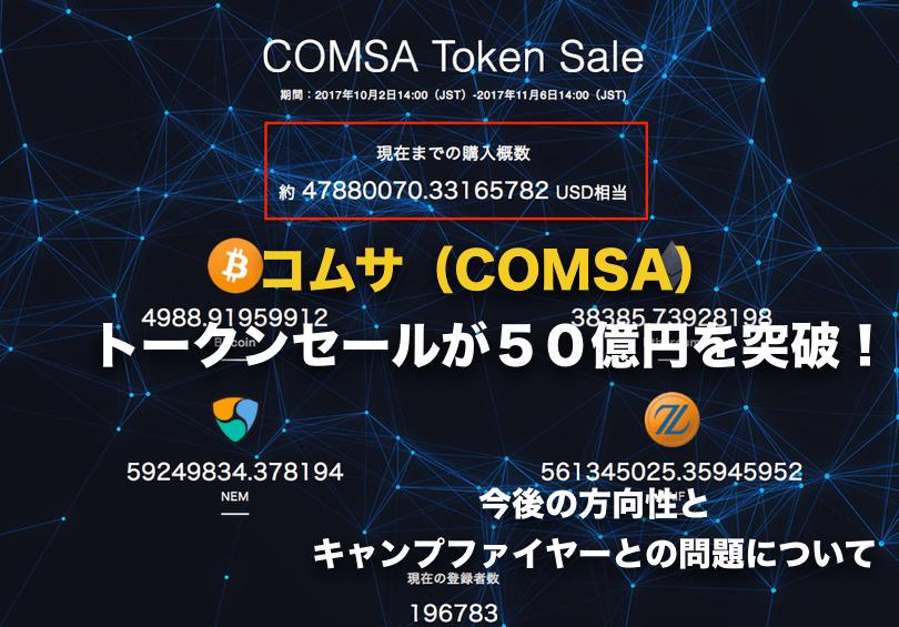 仮想通貨COMSA(コムサ)が50億円調達〜今後の方向性とキャンプファイヤーとの問題について