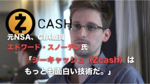 エドワード・スノーデン氏「Zcash(ジーキャッシュ)はビットコインの替わりとなる」