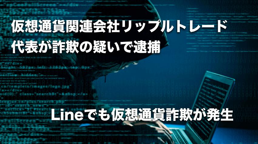 リップルトレードジャパン代表が逮捕〜仮想通貨詐欺に注意。Lineでも