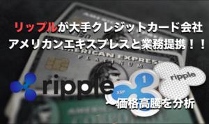 仮想通貨リップル(Ripple)がアメックス(AMEX)と業務提携で価格高騰!