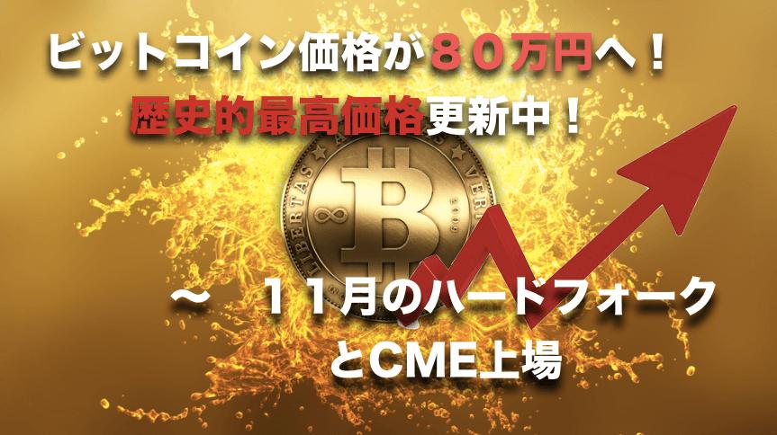 ビットコインが80万円を記録!〜さらなるハードフォークとCME上場