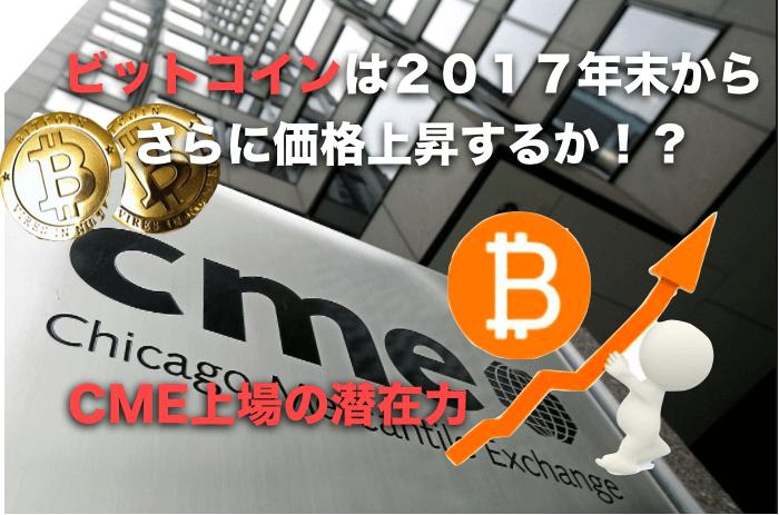 ビットコインは2017年末からさらに価格上昇するか?〜CME上場の潜在力