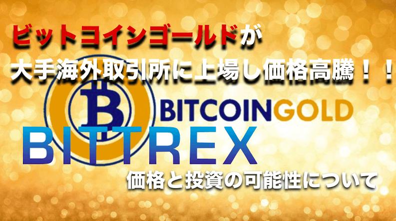 ビットコインゴールドが大手海外取引所Bittrexに上場し価格が高騰!!