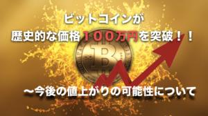 ビットコインが歴史的な価格100万円を突破!〜今後も値上がりしていくのか?