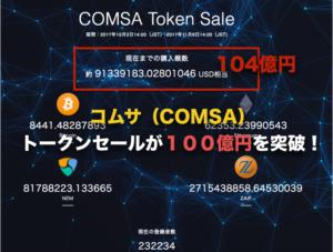 仮想通貨COMSA(コムサ)ICOが100億円を調達!〜新型ICO案件発表