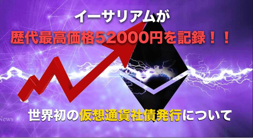 イーサリアム(Ethereum)が過去最高を更新!!〜世界初の社債発行の要因について