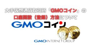 GMOコイン販売所の口座開設(登録)方法ついて