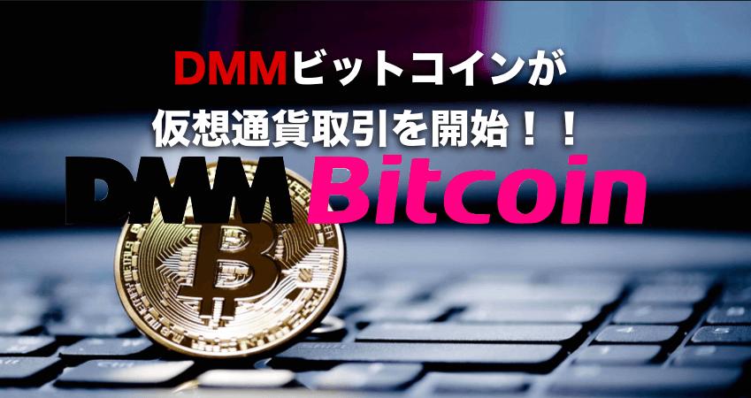 DMM bitcoin(ビットコイン)取引所が仮想通貨取引を開始!!