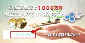 仮想通貨投資で1000万円利益を上げて学んだこと。誰(初心者)でも稼げるの?