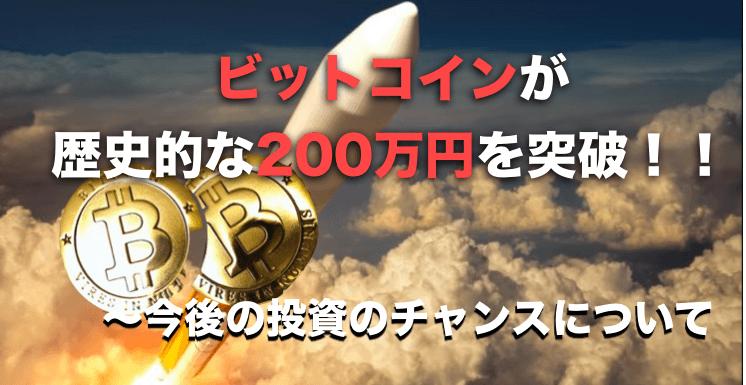 仮想通貨ビットコインが歴史的200万円を記録!〜今後の投資のチャンスについて