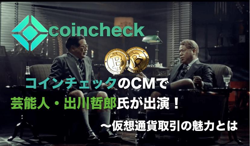 コインチェックのCMで芸能人・出川哲郎が出演!〜仮想通貨取引の魅力とは